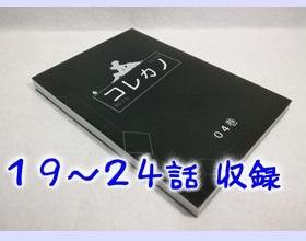 コレカノ4巻 発売!